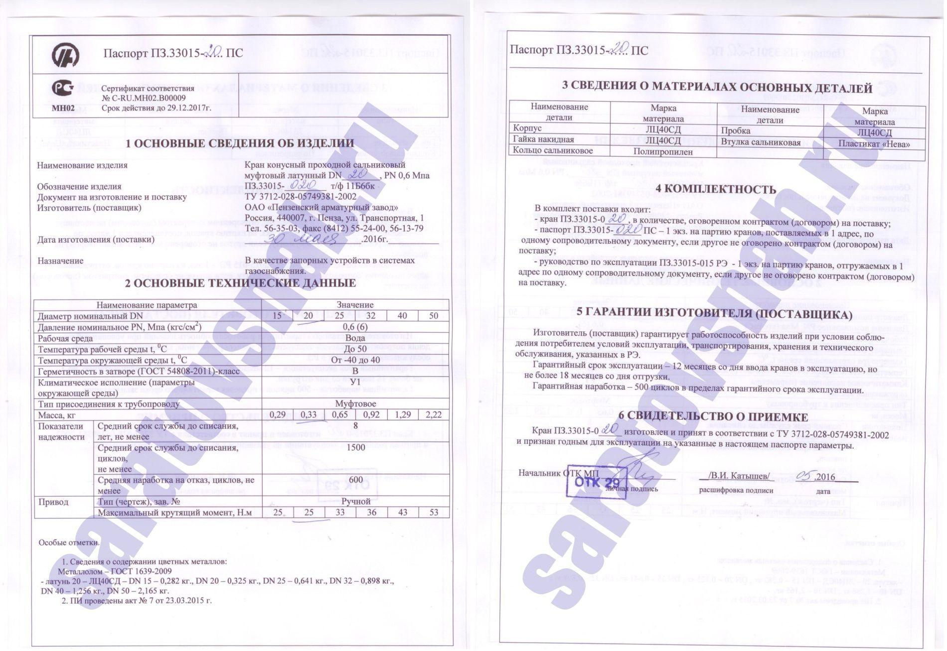 pasport_11b6bk