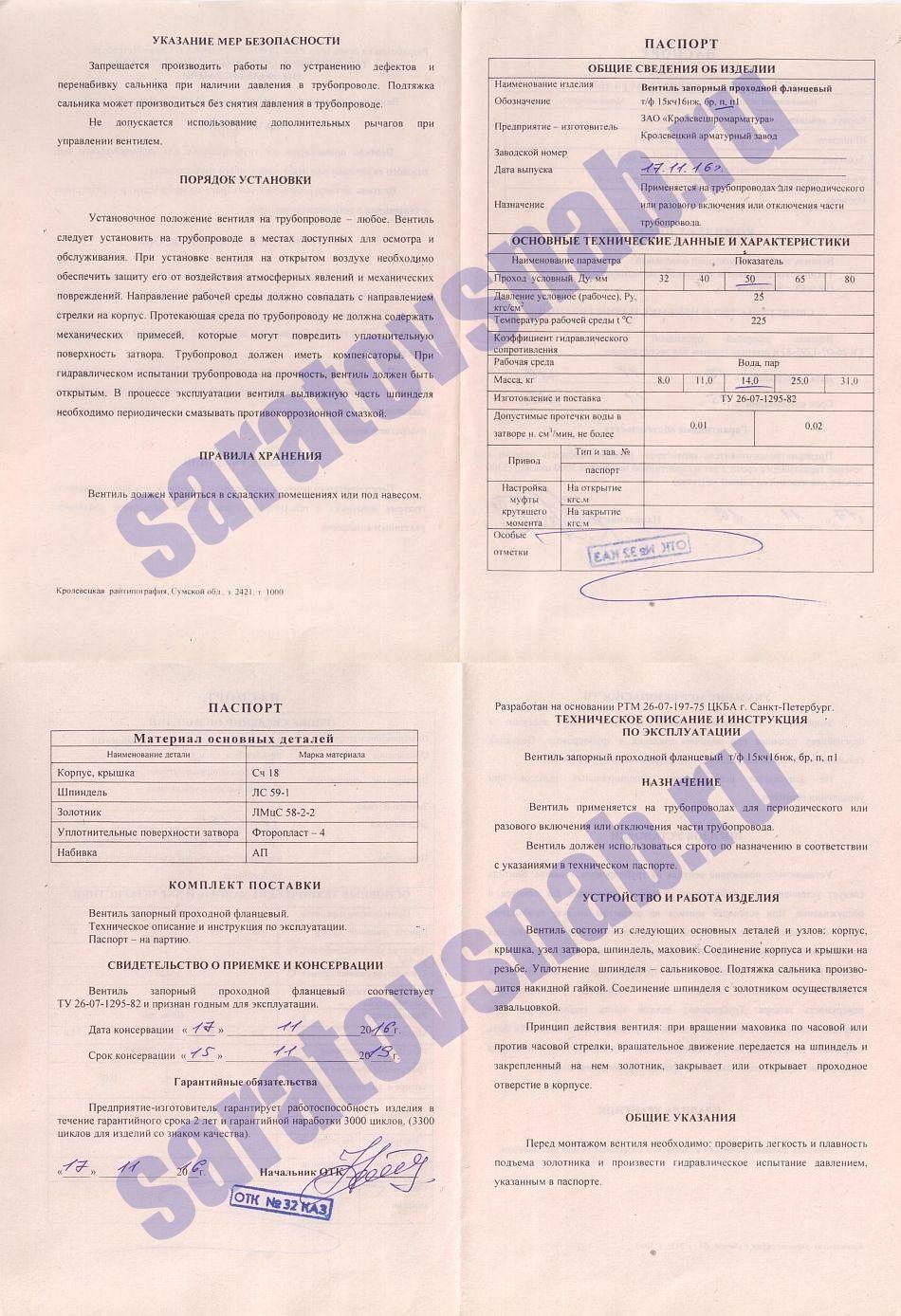 15kch16p_pasport