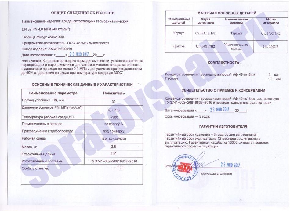 45nzh13nzh_pasport