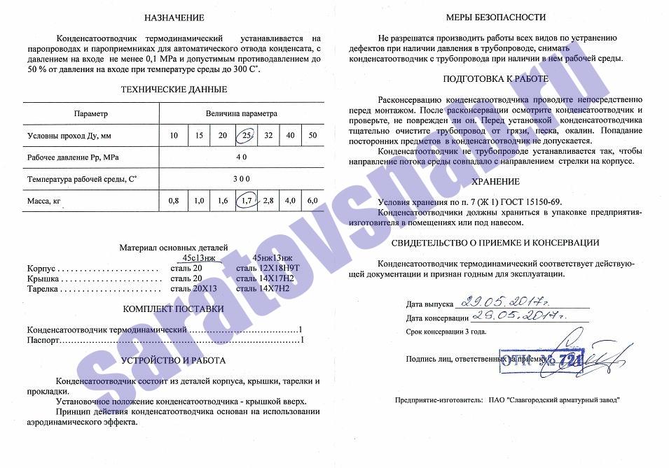 45s13nzh-pasport