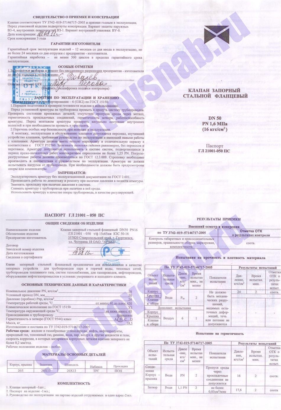 Pasport 15s65nzh