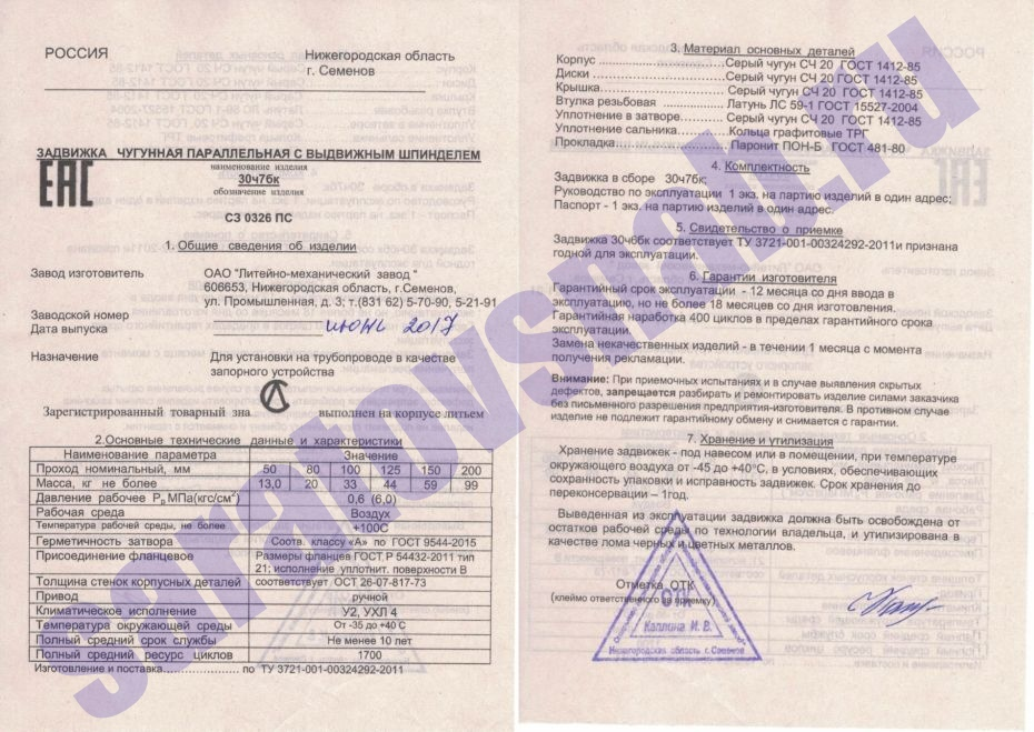 Pasport-30ch7bk