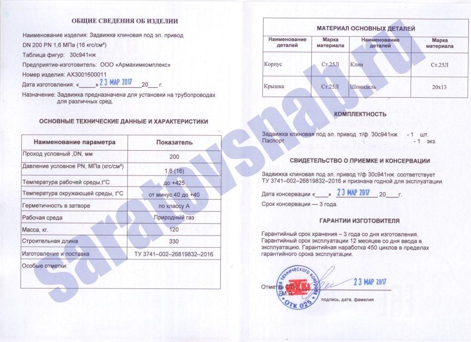 Pasport_30s941nzh