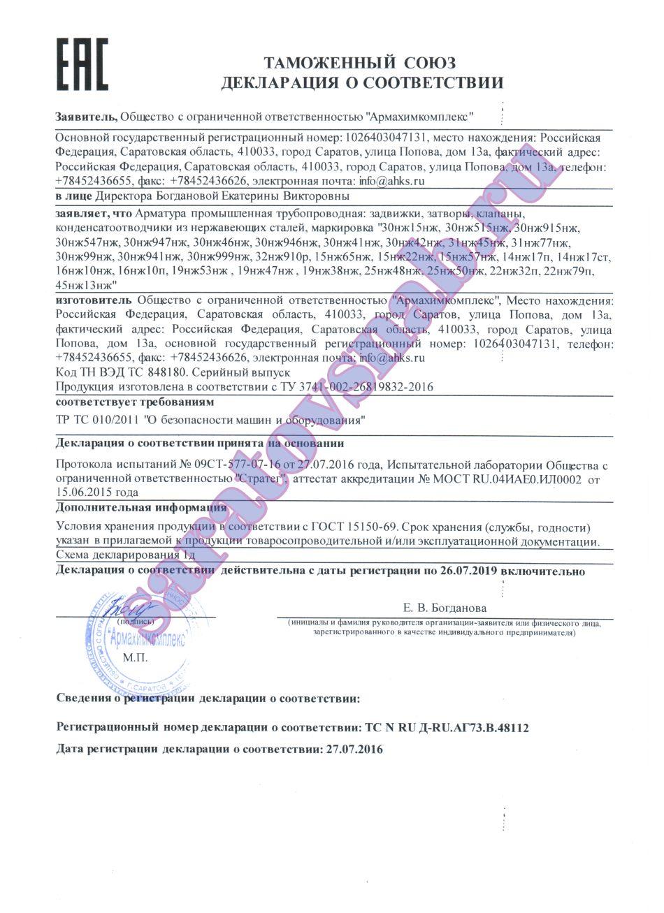 deklaraciya-nerzhaveyushchaya-stal