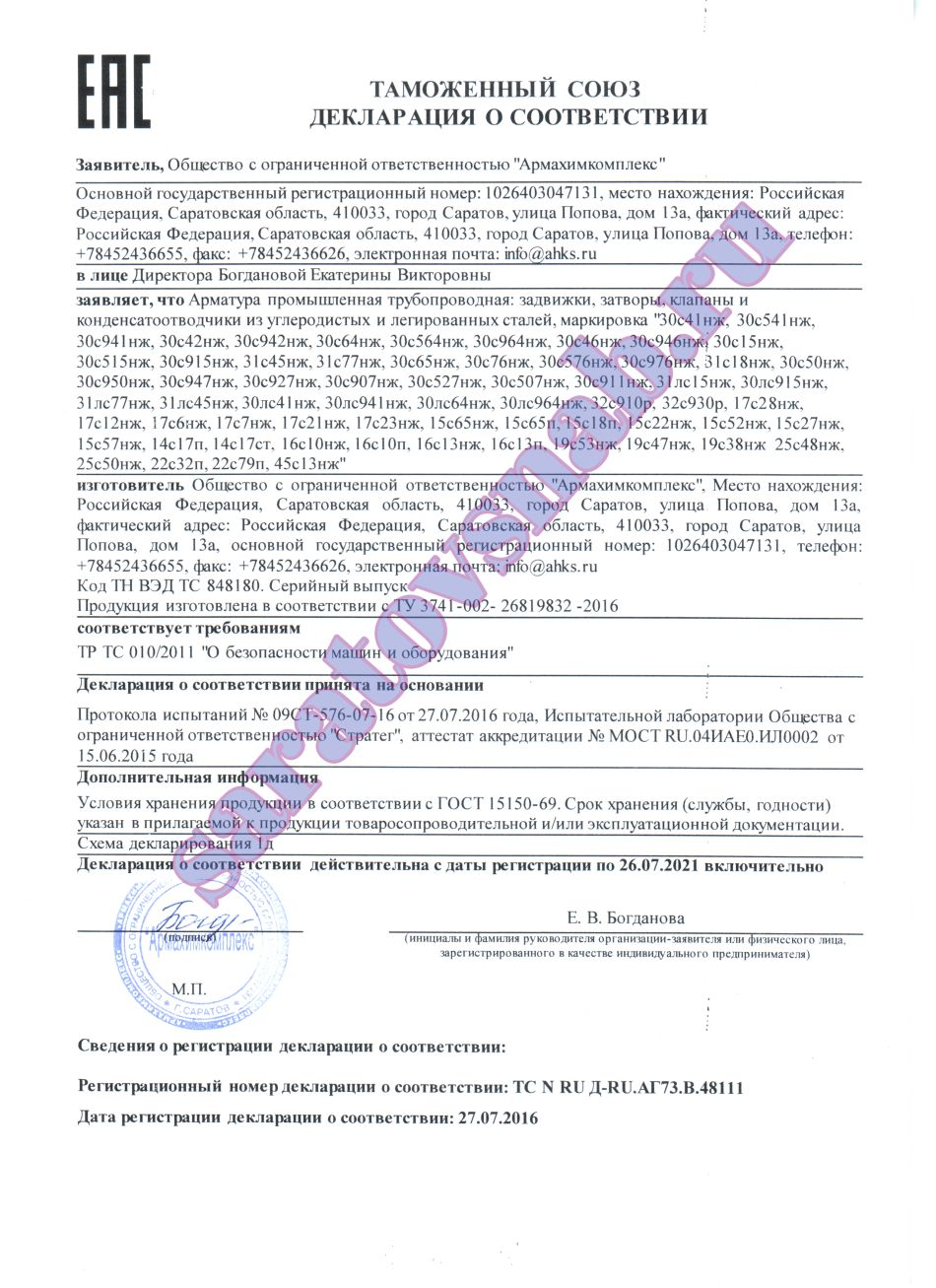 deklaraciya-uglerodistaya-stal