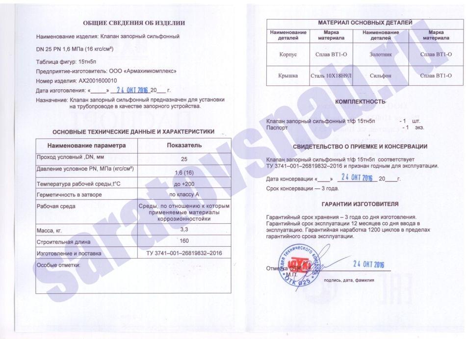 15tn5p_pasport