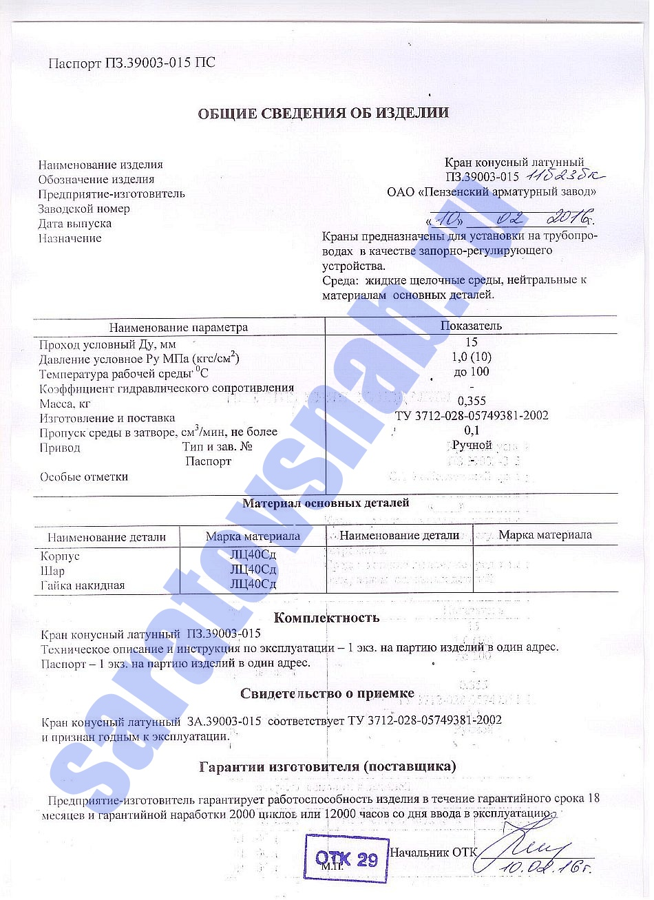 pasport_11b23bk