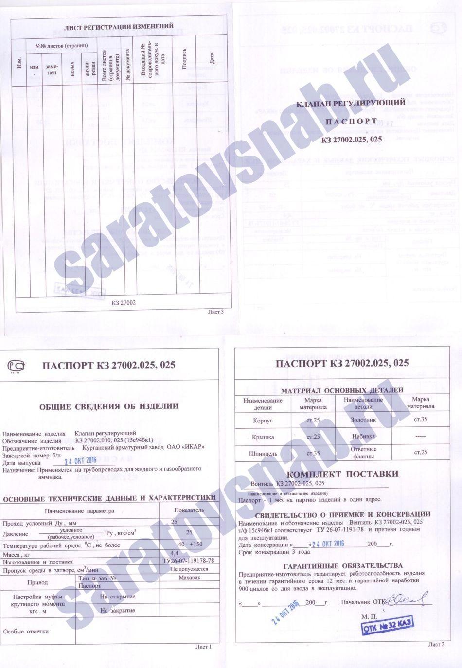 pasport_15s94bk